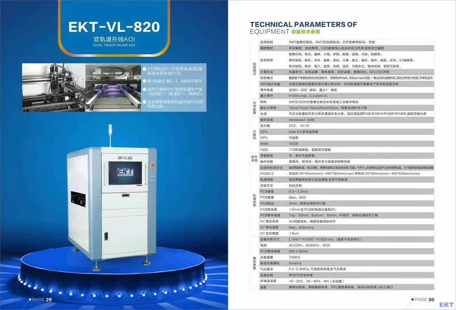 双轨全自动光学检测仪--双轨在线AOI检测仪EKT-VL-820国产AOI厂家供应商(图1)