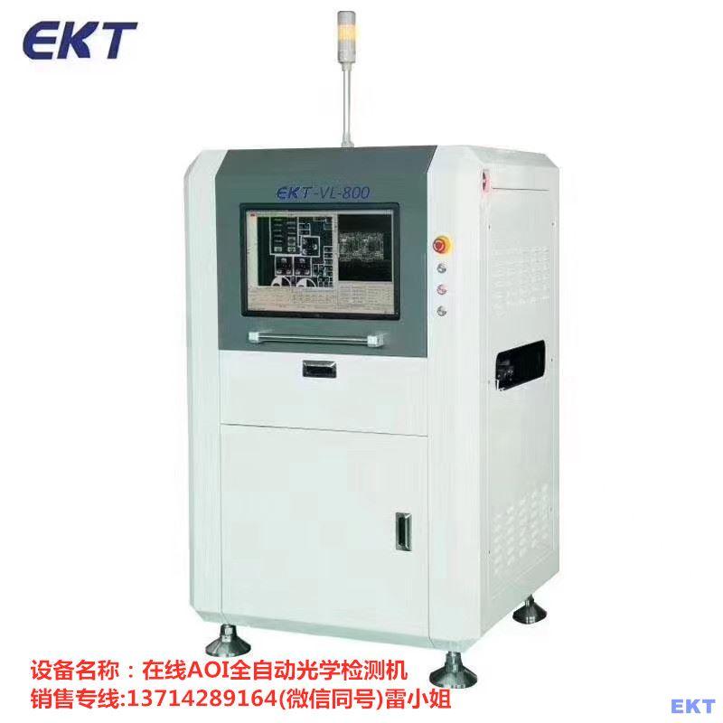 双轨全自动光学检测仪--双轨在线AOI检测仪EKT-VL-820国产AOI厂家供应商(图2)